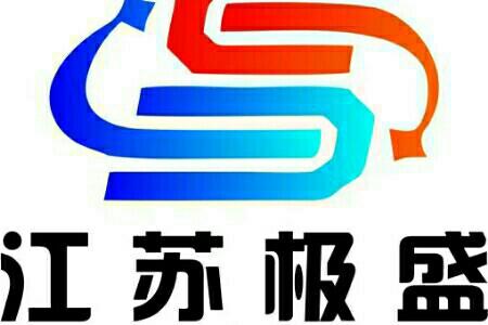 江苏极盛信息技术有限公司