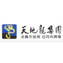 天地龙控股集团有限公司
