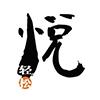 悦轻松(厦门)生物科技有限公司