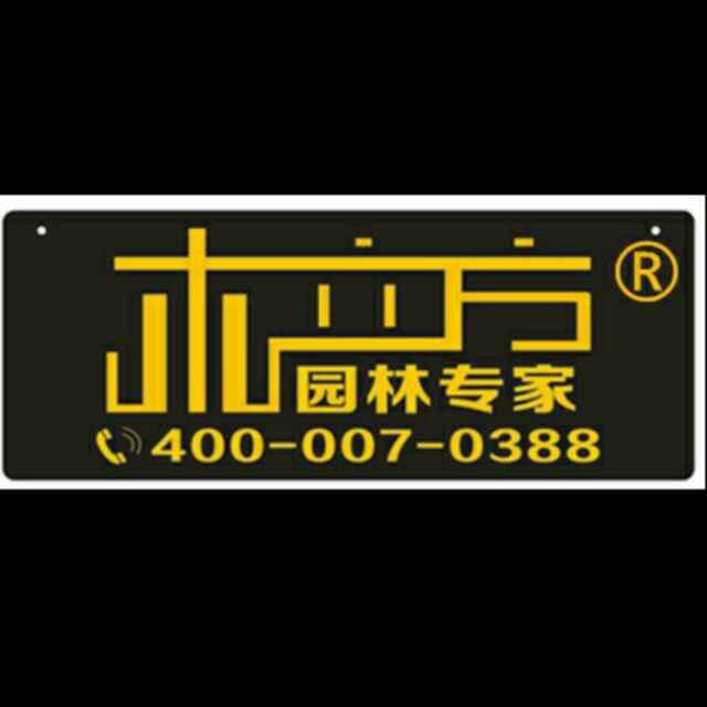 深圳市木立方木业有限公司