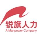 廣州市銳旗人力資源服務有限公司