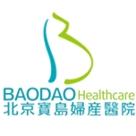 北京宝岛妇产医院有限公司