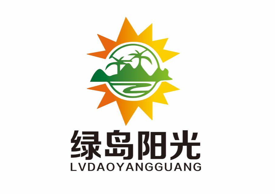 天津绿岛阳光环保科技有限公司