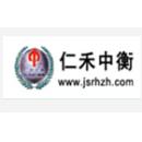 江蘇仁禾中衡會計師事務所有限公司