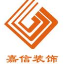深圳市嘉信装饰设计工程有限公司杭州分公司