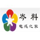 深圳市岑科实业有限公司