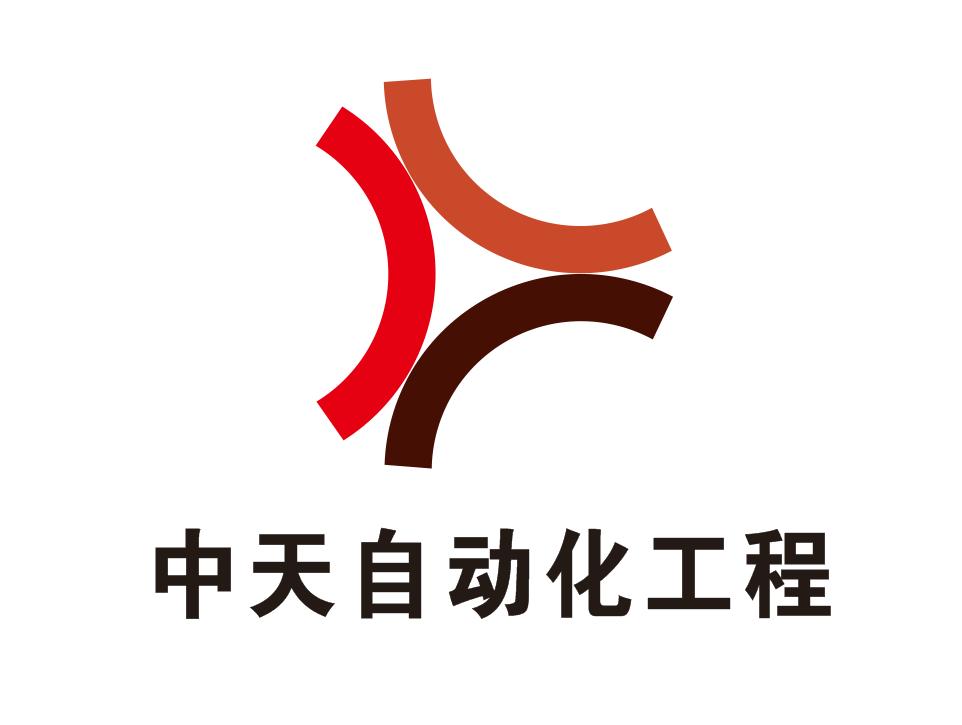 深圳市中天自动化工程有限公司