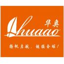 深圳市华奥国际货运代理有限公司