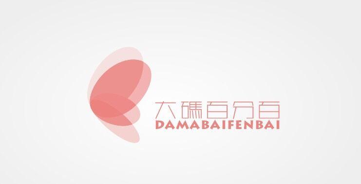 重庆大码百分百电子商务有限公司
