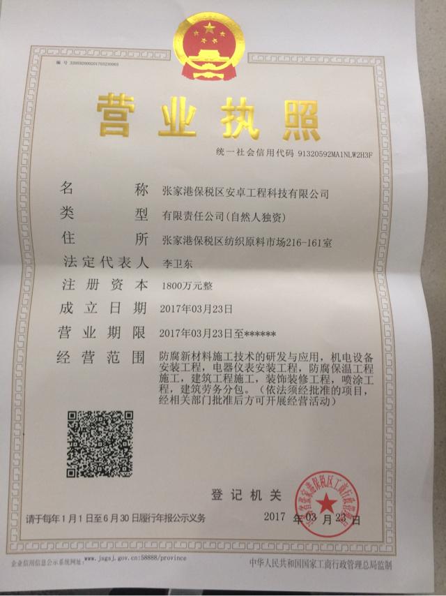 张家港保税区安卓工程科技有限公司