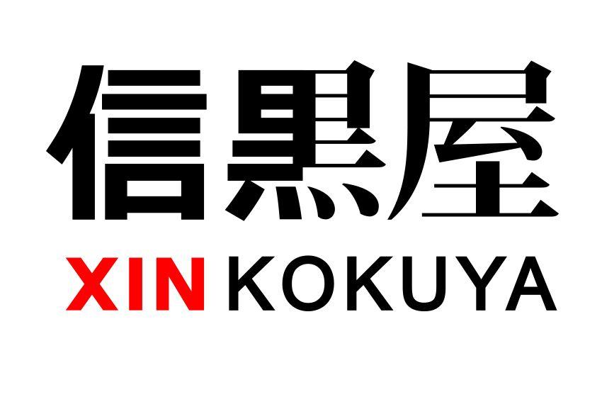 北京信邦大黑屋商贸有限责任公司