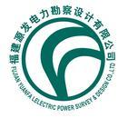 福建源发电力勘察设计有限公司长乐分公司