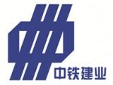 中铁建业集团有限公司