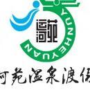 北京通州运河苑渡假村有限公司浴池