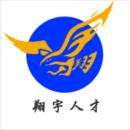 东莞市翔宇人才资源开发有限公司