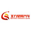 北京北方星贸汽车销售服务有限公司