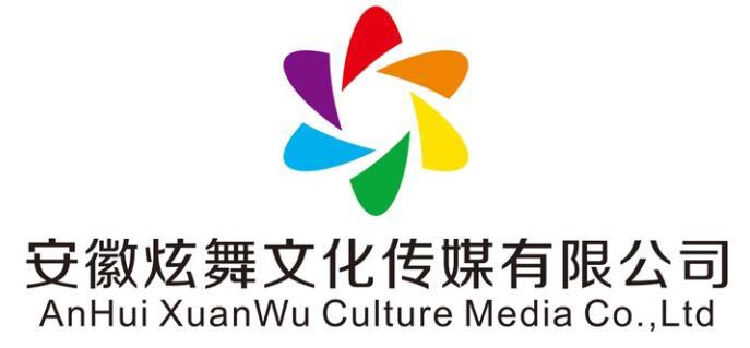 安徽炫舞文化傳媒有限公司