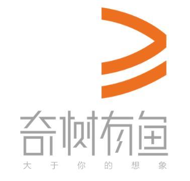 北京奇树有鱼文化传媒有限公司