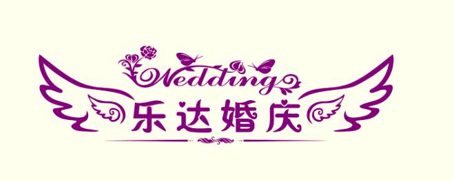 重庆乐达婚庆礼仪策划有限公司