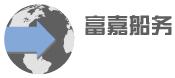 上海富嘉船务有限公司
