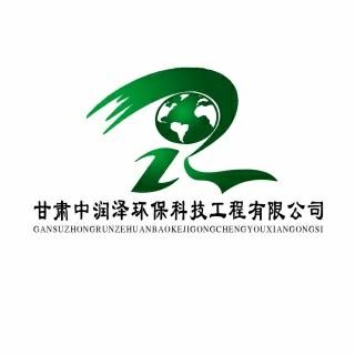 甘肃中润泽环保科技工程有限公司