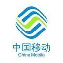 中國移動通信集團設計院有限公司重慶分公司