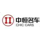 四川中恒同晖汽车贸易有限公司三台分公司