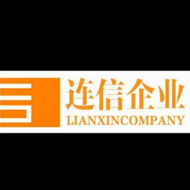 重庆连信兴邦信息技术有限公司