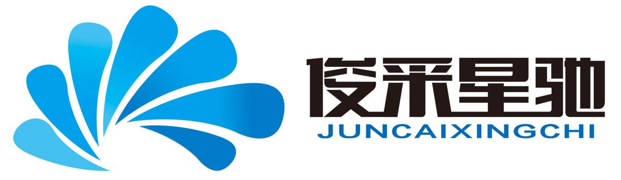 吉林省俊采星驰网络科技有限公司