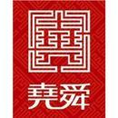 上海堯舜建筑設計有限公司常州分公司