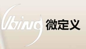 河南微定义网络科技有限公司