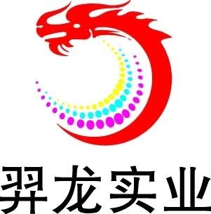 上海羿龍實業有限公司