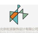 北京佐派装饰设计有限公司