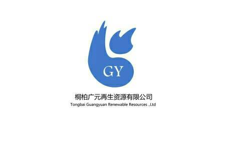 桐柏广元再生资源有限公司