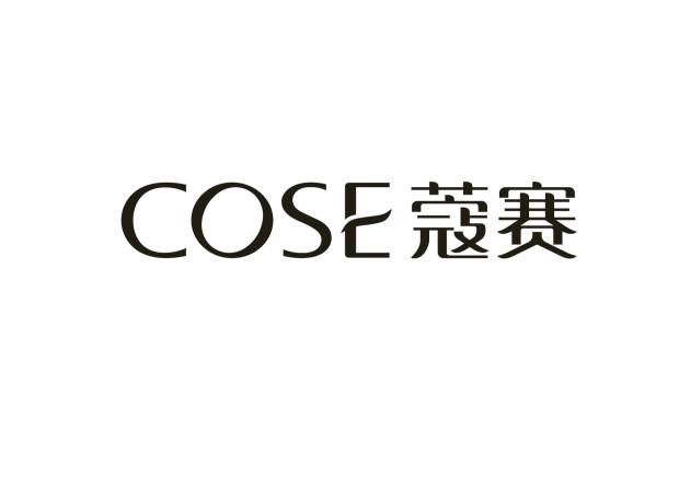 蔻赛(北京)贸易有限责任公司