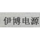 伊博電源(杭州)有限公司