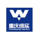 重庆维实公路工程质量检测有限公司