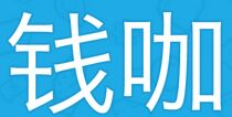 钱咖网络科技(上海)有限公司