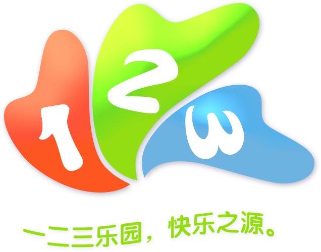 一二三乐园(上海)科技有限公司