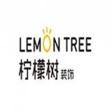 重庆柠檬树装饰设计工程有限公司