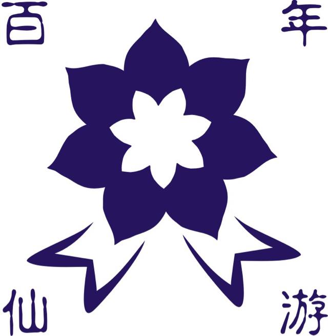 汕頭市百年仙游殯儀服務有限公司
