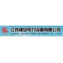 江苏镇安电力设备有限公司
