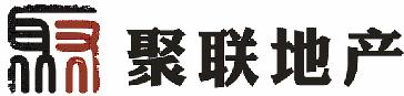 重庆聚联房地产顾问有限公司