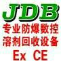 深圳市净得宝环保设备有限公司