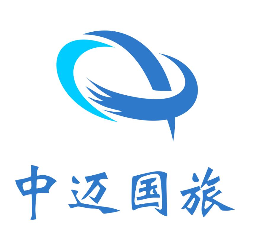 中邁國際旅行社(北京)有限公司
