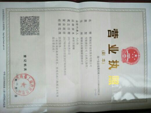 鄢陵宏华家政服务有限公司
