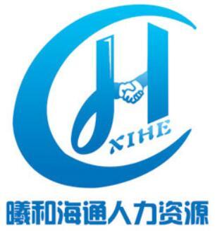 上海曦和人力资源有限公司