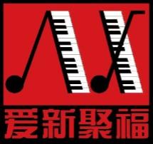 北京爱新聚福电子音乐设备有限公司