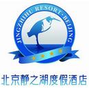 北京靜之湖度假酒店有限公司