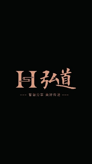 弘道山和实业(深圳)有限公司